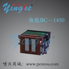 佳能Canon打印喷头 佳能打印机喷头 BC-1450打印头