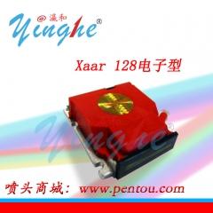 赛尔Xaar 128 (电子型) 打印喷头
