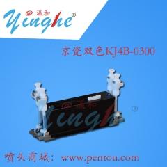 京瓷Kyocera 双色KJB-0300 打印喷头