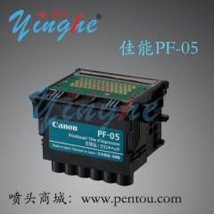佳能Canon 喷头 PF-05 打印喷头