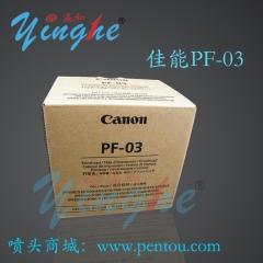 佳能Canon 喷头 PF-03 打印喷头