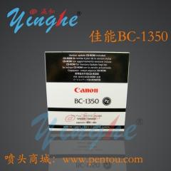 BC-1350 佳能Canon喷头 适合W8400颜料机 打印喷头