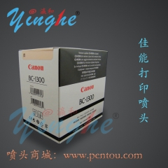 佳能Canon BC-1300 喷头 适合W8400染料机 打印喷头