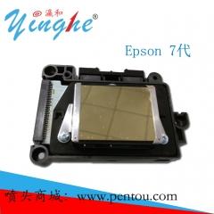 爱普生Epson  189010 DX7油性一次加密 打印喷头